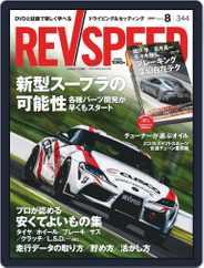 REV SPEED (Digital) Subscription June 27th, 2019 Issue