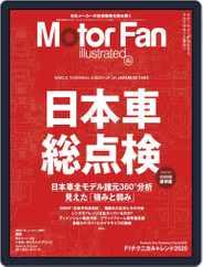 Motor Fan illustrated モーターファン・イラストレーテッド (Digital) Subscription May 15th, 2020 Issue