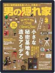 男の隠れ家 (Digital) Subscription January 27th, 2020 Issue