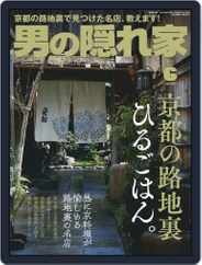 男の隠れ家 (Digital) Subscription April 27th, 2019 Issue