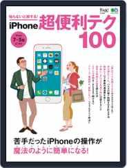 Flick!特別編集 (Digital) Subscription June 29th, 2017 Issue