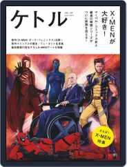 ケトル kettle (Digital) Subscription June 18th, 2019 Issue