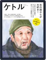 ケトル kettle (Digital) Subscription February 15th, 2018 Issue
