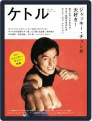 ケトル kettle (Digital) Subscription December 15th, 2017 Issue