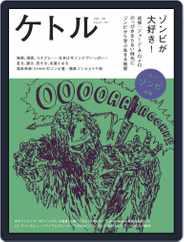 ケトル kettle (Digital) Subscription August 16th, 2017 Issue