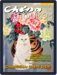 China Tourism (english Version) (Digital) Subscription May 6th, 2015 Issue