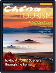China Tourism (english Version) (Digital) Subscription September 5th, 2014 Issue