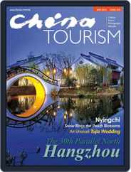 China Tourism (english Version) (Digital) Subscription May 6th, 2014 Issue