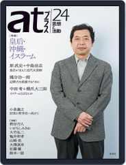 Atプラス アットプラス (Digital) Subscription May 11th, 2015 Issue