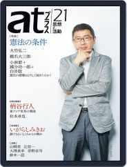 Atプラス アットプラス (Digital) Subscription August 7th, 2014 Issue