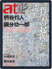 Atプラス アットプラス (Digital) Subscription February 11th, 2013 Issue