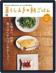 暮らし上手 (Digital) Subscription November 23rd, 2015 Issue