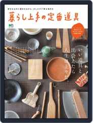 暮らし上手 (Digital) Subscription August 26th, 2015 Issue