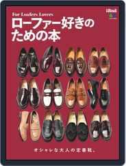 別冊2nd (別冊セカンド) (Digital) Subscription October 10th, 2019 Issue