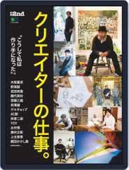 別冊2nd (別冊セカンド) (Digital) Subscription September 10th, 2019 Issue