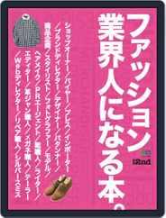 別冊2nd (別冊セカンド) (Digital) Subscription April 1st, 2019 Issue