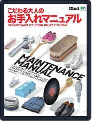 別冊2nd (別冊セカンド) (Digital) Subscription December 11th, 2018 Issue