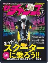 モトチャンプ motochamp (Digital) Subscription May 6th, 2020 Issue