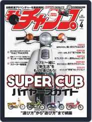 モトチャンプ motochamp (Digital) Subscription March 6th, 2020 Issue