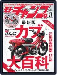 モトチャンプ motochamp (Digital) Subscription October 6th, 2019 Issue
