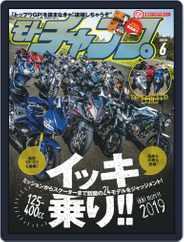 モトチャンプ motochamp (Digital) Subscription June 1st, 2019 Issue