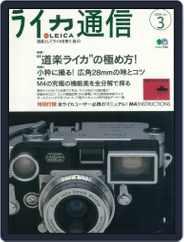 ライカ通信 (Digital) Subscription February 19th, 2015 Issue