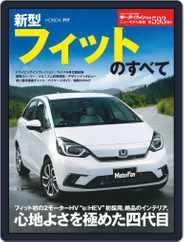 モーターファン別冊ニューモデル速報 (Digital) Subscription February 28th, 2020 Issue