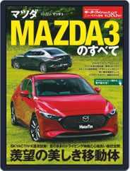 モーターファン別冊ニューモデル速報 (Digital) Subscription July 18th, 2019 Issue