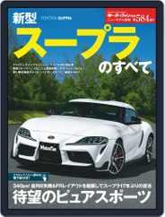 モーターファン別冊ニューモデル速報 (Digital) Subscription June 17th, 2019 Issue