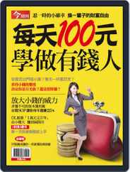 Business Today Wealth Special 今周刊特刊-聰明理財 (Digital) Subscription July 12th, 2016 Issue
