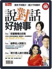 Business Today Wealth Special 今周刊特刊-聰明理財 (Digital) Subscription July 25th, 2011 Issue