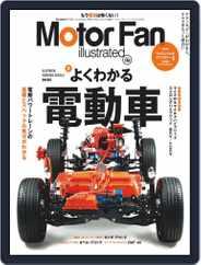 Motor Fan illustrated モーターファン・イラストレーテッド (Digital) Subscription July 15th, 2020 Issue