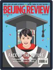 Beijing Review (Digital) Subscription July 16th, 2020 Issue