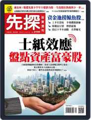 Wealth Invest Weekly 先探投資週刊 (Digital) Subscription July 16th, 2020 Issue