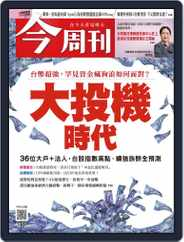 Business Today 今周刊 (Digital) Subscription July 16th, 2020 Issue