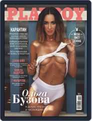 Playboy Россия (Digital) Subscription July 1st, 2020 Issue