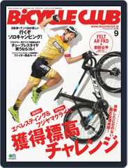 Bicycle Club バイシクルクラブ (Digital) Subscription July 20th, 2020 Issue