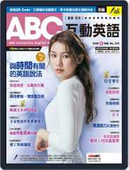 ABC 互動英語 (Digital) Subscription July 21st, 2020 Issue