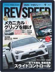 REV SPEED (Digital) Subscription July 27th, 2020 Issue