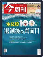 Business Today 今周刊 (Digital) Subscription July 27th, 2020 Issue