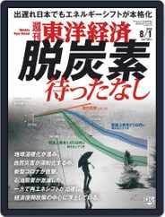 週刊東洋経済 (Digital) Subscription July 27th, 2020 Issue