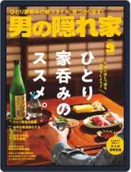 男の隠れ家 (Digital) Subscription July 27th, 2020 Issue