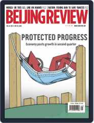 Beijing Review (Digital) Subscription July 30th, 2020 Issue