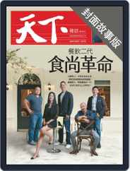 CommonWealth special subject 天下雜誌封面故事+特別企劃版 (Digital) Subscription July 30th, 2020 Issue