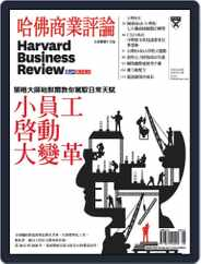 Harvard Business Review Complex Chinese Edition 哈佛商業評論 (Digital) Subscription August 1st, 2020 Issue