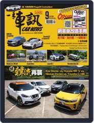 Carnews Magazine 一手車訊 (Digital) Subscription August 30th, 2019 Issue