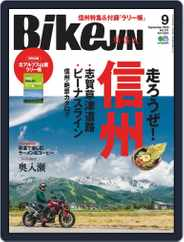 Bikejin/培倶人 バイクジン (Digital) Subscription August 1st, 2020 Issue