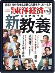 週刊東洋経済 (Digital) Subscription August 3rd, 2020 Issue