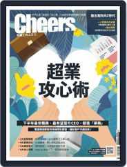 Cheers Magazine 快樂工作人 (Digital) Subscription August 5th, 2020 Issue