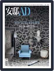 Ad 安邸 (Digital) Subscription August 5th, 2020 Issue